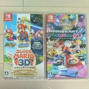 新品未開封 マリオカート8デラックスとスーパーマリオ3Dコレクション