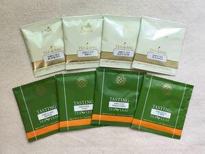 【ルピシア】お試し!8つのお茶が楽しめます♪