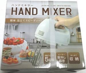 新品 電動ハンドミキサー 簡単泡立て スピード5段階 白  HAND MIXER JSTN-HM-WHBE 送料無料