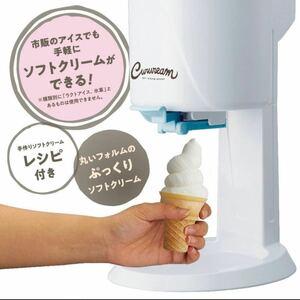 電動ソフトクリームメーカー ドウシシャ 電動 ソフトクリームメーカー 新品 未使用 レシピ付き アイス アイスクリーム おうち時間
