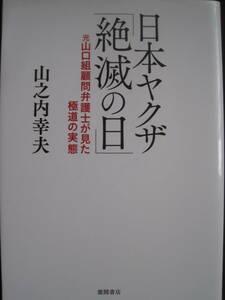 日本ヤクザ「絶滅の日」★元山口組顧問弁護士が見た極道の実態★山之内幸夫
