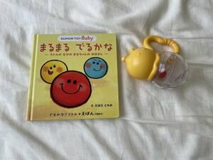KUMON TO Baby 「でるかな?ラトル+えほん」まるまる でるかな くもん 0才 ベビー 赤ちゃん 知育玩具 ラトル えほん 絵本 中古