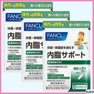 新品★fvgab ファンケル/ /サプリメント 機能性表示食品 /内脂サポート/約90日分/ FANCL 71