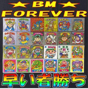 ビックリマンシール BM forever 24種