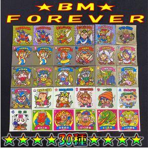 ビックリマンシール BM forever 30種