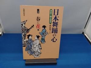 日本舞踊の心(1巻) 西形節子