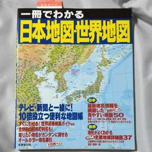 一冊でわかる 日本地図・世界地図(2019)