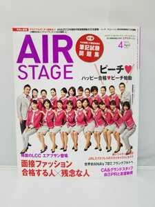 イカロス出版 月刊 エアステージ 2012年4月号 ピーチ・アビエーション JALエクスプレス