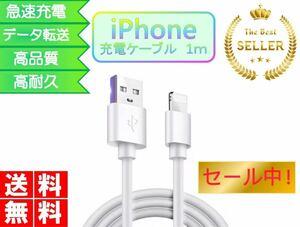 iPhone ライトニングケーブル 充電 1m 送料無料 USBケーブル 急速充電 保証 安い データ通信