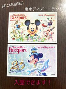 【2021年9月24日入園できます!】     東京ディズニーランド 株主パスポート 2枚 #東京ディズニーランド #ペアチケット
