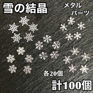 ネイルパーツ 雪の結晶 シルバー メタルパーツ ネイルアート ハンドメイド