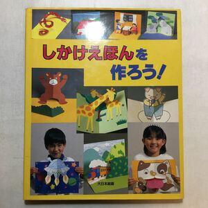 zaa-239♪しかけえほんを作ろう! (しかけ絵本教室) 大型本 1993/8/1 青津 優子 (著)