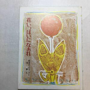 zaa-239♪花いっぱいになあれ 松谷みよ子(著) 司修 (絵) 大日本ようねん文庫小学校初級向 1991/9/25