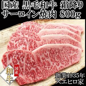 黒毛和牛 霜降り サーロイン 焼肉 800g ギフト お肉 最高級 お歳暮