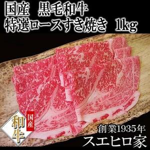 黒毛和牛 特選 ロース すき焼き用 1kg 肉ギフト 誕生日プレゼント 男性 高級肉 お取り寄せグルメ お歳暮