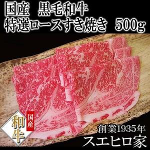 黒毛和牛 特選ロース すき焼き用 500g お肉 ブランド肉 ギフト お取り寄せ グルメ 老舗 最高級 お歳暮