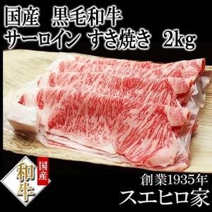 黒毛和牛 霜降り サーロイン すき焼き 2kg お肉 お取り寄せ ブランド肉 ギフト老舗 最高級 お歳暮