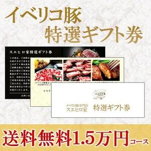 イベリコ豚 お肉 ギフト券 15000円 カタログギフト 肉 グルメ 内祝い 食べ物 食品 お歳暮 高級