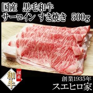 黒毛和牛 霜降り サーロイン すき焼き肉 500g老舗 最高級 ギフト 牛肉 お歳暮 お肉