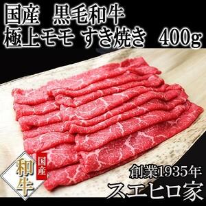 黒毛和牛 特選モモすき焼き肉 400g お肉 お肉 ギフト お取り寄せ グルメ 赤身肉 最高級 お歳暮 お肉