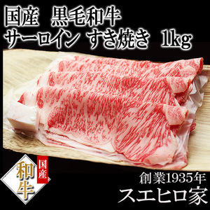国産 黒毛和牛 霜降り サーロイン すき焼き肉 1kg 送料無料 ( A4 A5 食品 すきやき 牛肉 和牛 お肉 お歳暮 お正月 ギフト グルメ 高級 )