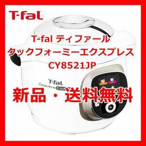 T-fal ティファール CY8521JP