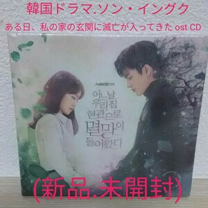 [ソン・イングク/パク・ボヨン主演]韓国ドラマ(ある日、私の家の玄関に滅亡が入ってきた)ostCD(新品.未開封)