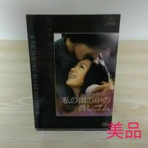 [ソン・イェジン主演]私の頭の中の消しゴム('04韓国)DVD (美品)