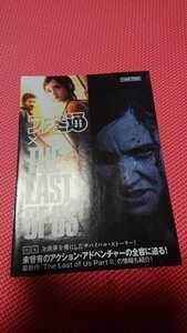 The Last of Us ラスト・オブ・アス2 ファミ通 ファミ通 THE LAST OF US ゲームガイドブック ps4 小冊子