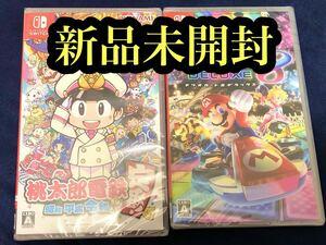 【マリオカート8デラックス】【桃太郎電鉄】Switchソフト