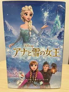 アナと雪の女王 小説