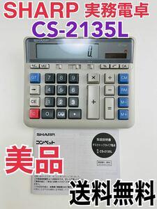 シャープ 実務電卓 デスクトップタイプ 12桁 CS-2135L