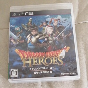 PS3 ドラゴンクエストヒーローズ闇竜と世界樹の城