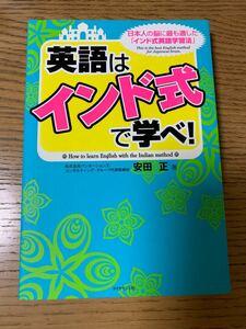 英語は 「インド式」 で学べ! 日本人の脳に最も適した 「インド式英語学習法」 安田正
