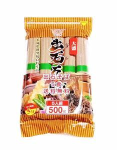 出石そば 500g 兵庫県推奨優良特産品 ☆送料無料