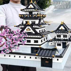 【送料無料】LEGO互換 LEGO風 クリエイター 姫路城 3086ピース
