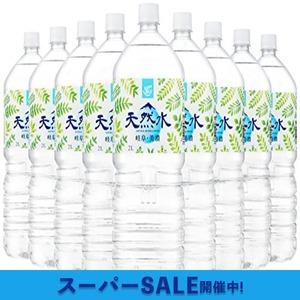 2L×9本 [Amazonブランド]Happy Belly天然水 岐阜・美濃 (2L)×9本