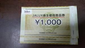 【即決・送料無料】JALUX株主優待商品券 2000円分 有効期限2022年6月30日