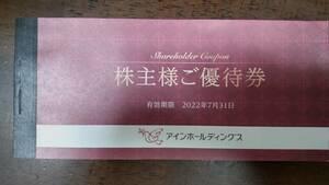 【即決・送料無料】アイン薬局 株主優待 2000円(500円×4枚)