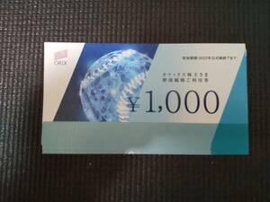 【即決・送料無料】オリックス株主優待1000円券 【5枚5000円分】