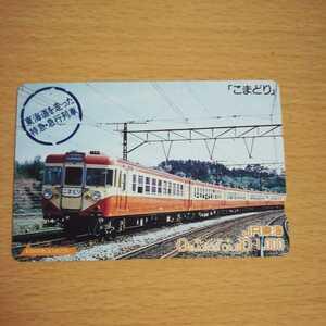 【1穴】使用済みオレンジカード JR東海 東海道を走った特急、急行列車 こまどり