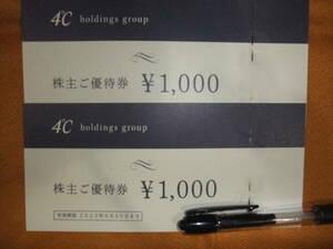 ★ヨンドシーホールディングス 株主優待券2000円分1000円×2枚
