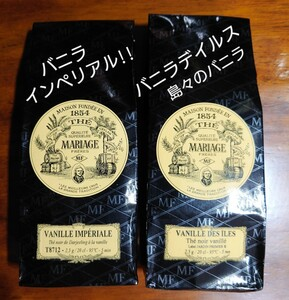 マリアージュフレール 紅茶 マルコポーロ mariage フランス アールグレイインペリアル ウェディング ダマンフレール TWG