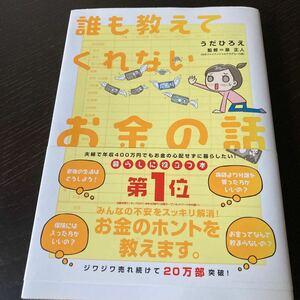 誰も教えてくれないお金の話 うだひろえ、泉正人 サンクチュアリ出版 C00463 20101201発行
