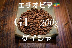 コーヒー豆 ゲイシャ種 エチオピア G1 スペシャルティコーヒー お試し付き Rabbit village サントス