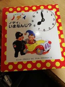 おもちゃの国のノディ いまなんじ? 絵本