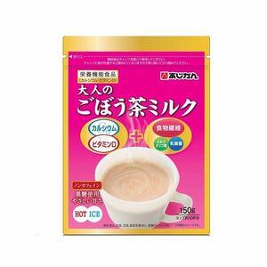 あじかん 大人のごぼう茶ミルク150g 賞味期限2021.10.31賞味期限間近 送料無料