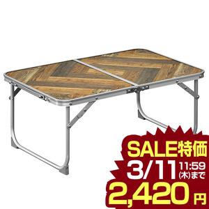 好評 アウトドアテーブル コンパクト 幅 60cm アルミ製 折りたたみ 31