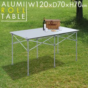 好評 アウトドアテーブル ロールテーブル 折りたたみ 幅 120cm 41