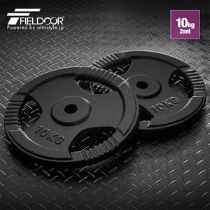 popularity barbell for plate hole 10kg 2 piece set addition Dan be rate 119
